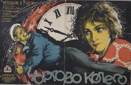 Чертово колесо (1926)
