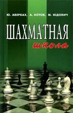 Авербах Ю. Л., Котов А. А., Юдович М. М. «Шахматная школа»