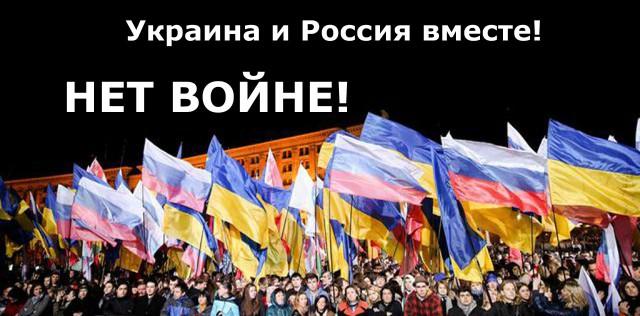 НЕТ ВОЙНЕ!!! УКРАИНА И РОССИЯ ВМЕСТЕ!!!