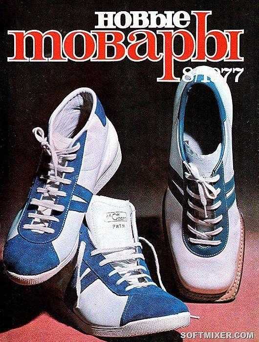 «Новые товары» за 08.1977