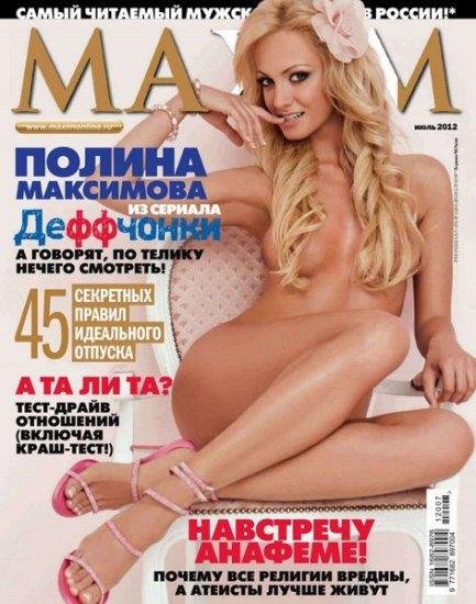 Maxim №7 [июль / Россия] (2012) PDF