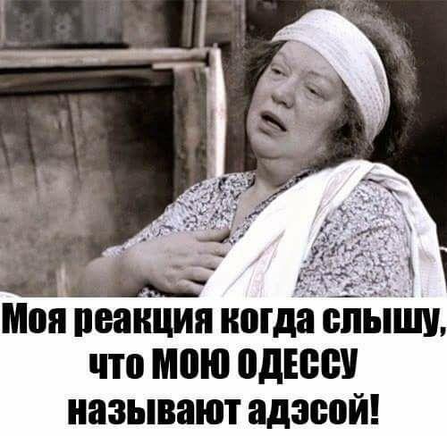 Найтись в Одессе? Да легко!