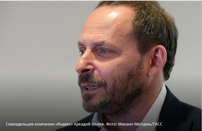 Крысы с корабля? Основатель «Яндекса» купил гражданство Мальты