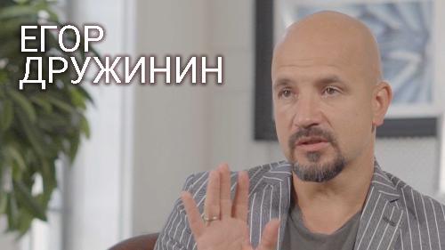 Егор ДРУЖИНИН | Эксклюзивное интервью ВОКРУГ ТВ