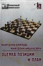 Карпов Анатолий, Мацукевич Анатолий «Оценка позиции и план»