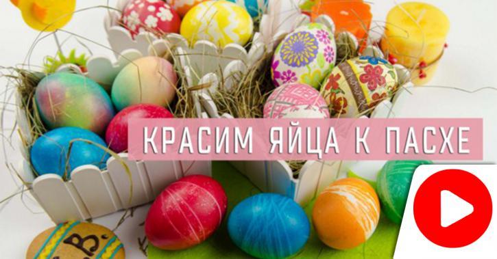 Когда красить яйца и печь куличи на пасху в 2018 году: оригинальный способ покраски яиц к празднику