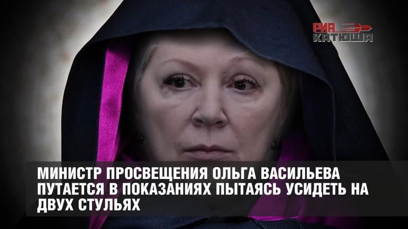 Министр просвещения Ольга Ва…