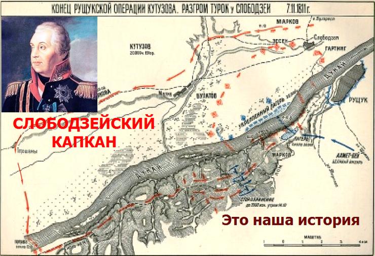 Капкан при Слободзее…