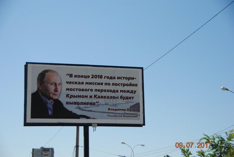Единственное, не понравилось жополиство видимо местной власти, плакатов с Путиным нигде не видел кроме Крыма Путешествия на машине, крым, отдых