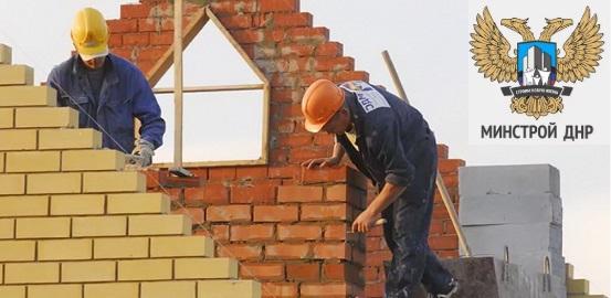 Минстрой ДНР: Восстановлена треть разрушенных войной объектов