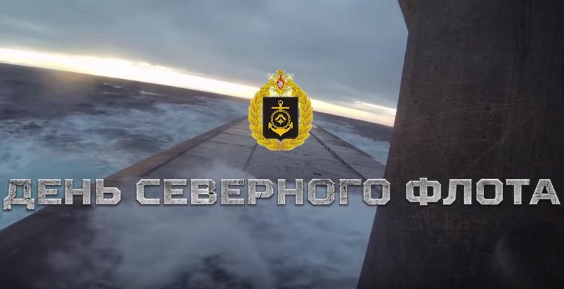 1 июня исполняется 285 лет со Дня образования Краснознаменного Северного флота