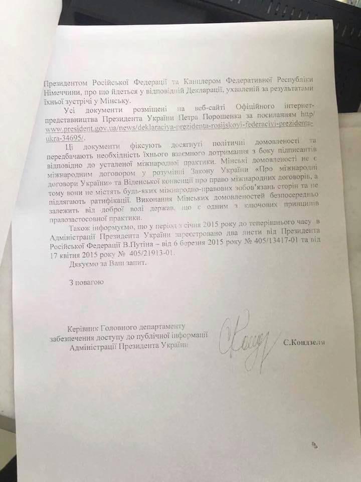 Киев заявил о нелегитимности «Минских соглашений»