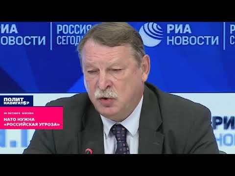 У НАТО образовалась зависимость от «российской агрессии»