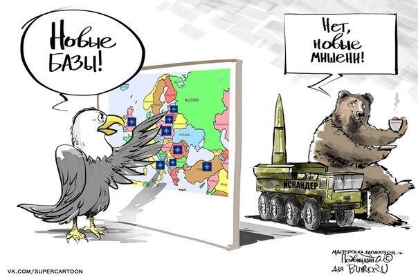 «С какого перепугу?» Как НАТО требовало координаты «Искандеров»