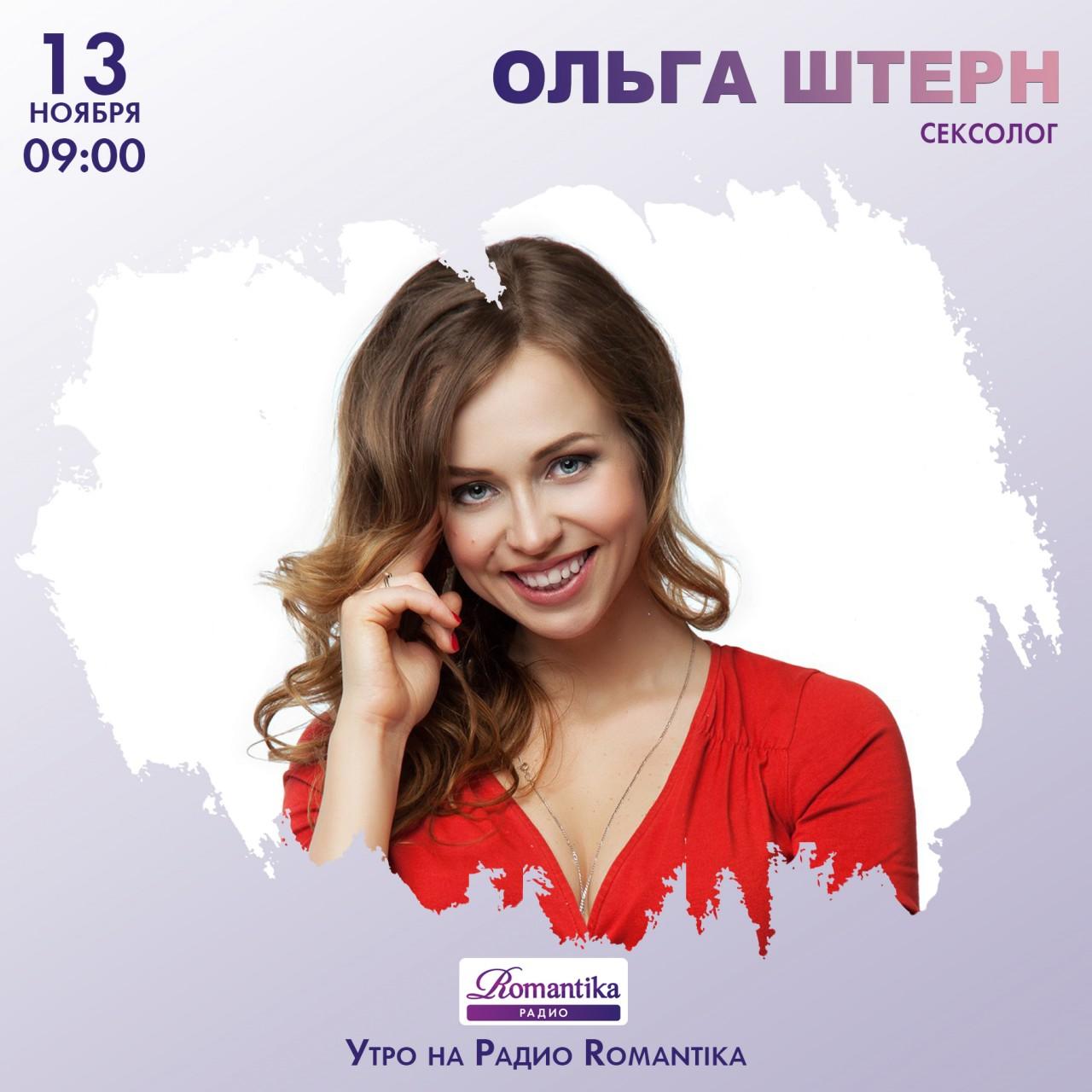 Радио Romantika: 13 ноября 9…