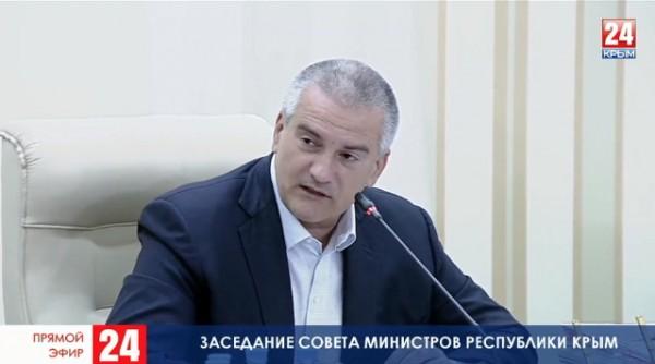 Совмин Крыма опустил Корпора…
