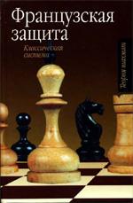 Шахматы > книги > скачать «Французская защита.  <div id=