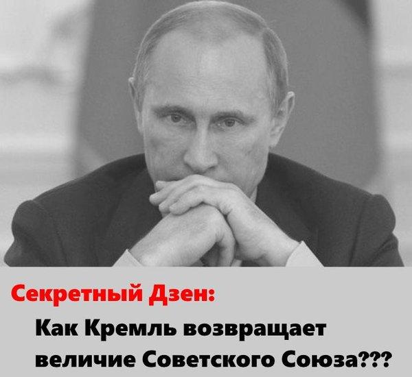 Как Кремль возвращает величи…