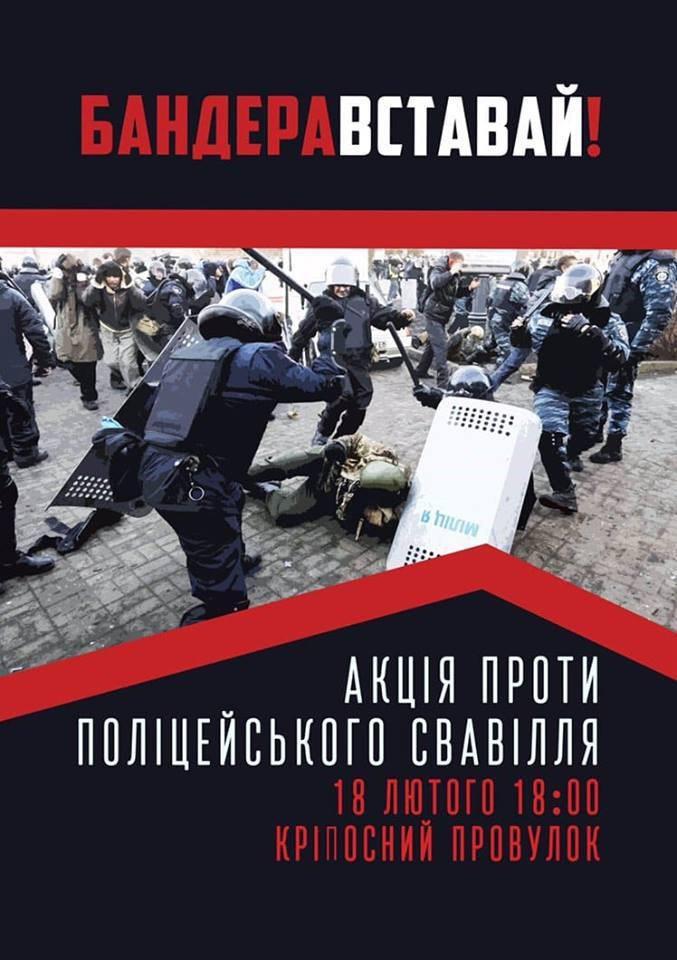 Бандера, вставай! – киевские…