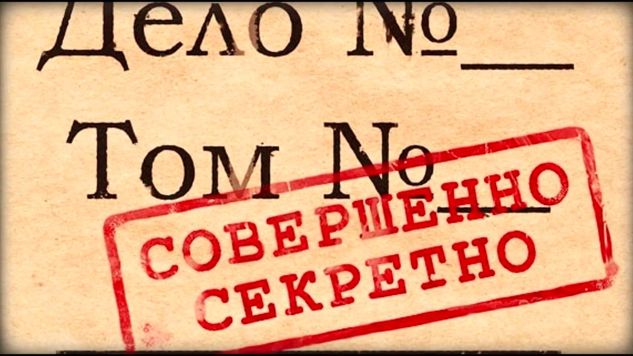 7 секретов СССР, не раскрытых до сих пор