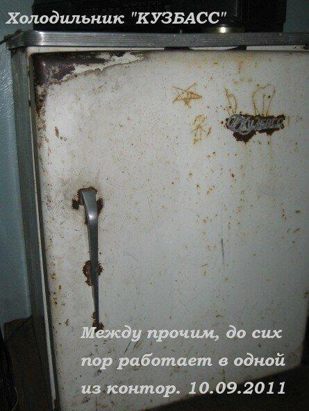 Фото нашего старика нет,  а вот откопала его брата-близнеца на Кемеровском городском сайте. Наш был круче, ибо я его умудрилась покрасить белой эмалью. Ну чтоб за новый сошел.