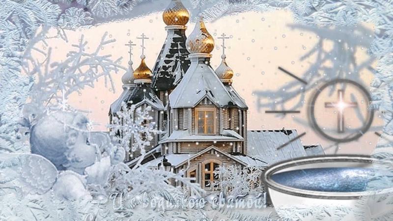 Что подать на стол 18 января, в Крещенский Сочельник?