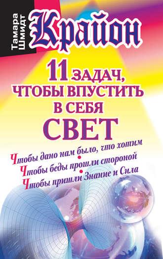 Т. Шмидт. Крайон. 11 задач, чтобы впустить в себя свет.№18