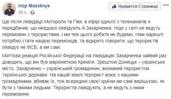 «Надо признаться в организации убийства Захарченко»: Мосийчук обвинил СБУ в трусости