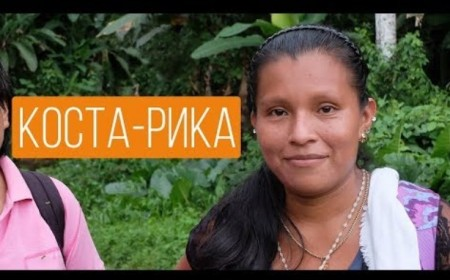 «Хочу домой» из Коста-Рики (2018)