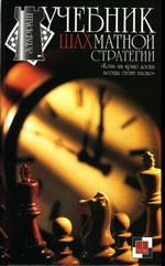 Тарраш Зигберт «Учебник шахматной стратегии» Т.1
