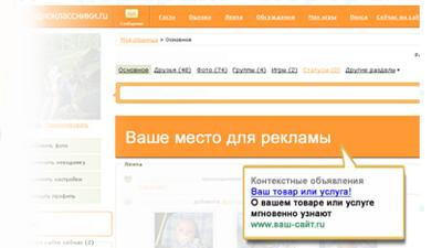 «Одноклассники» отказались размещать рекламу Навального