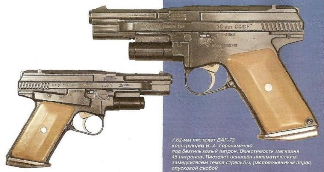 Пистолеты Герасименко под безгильзовый патрон