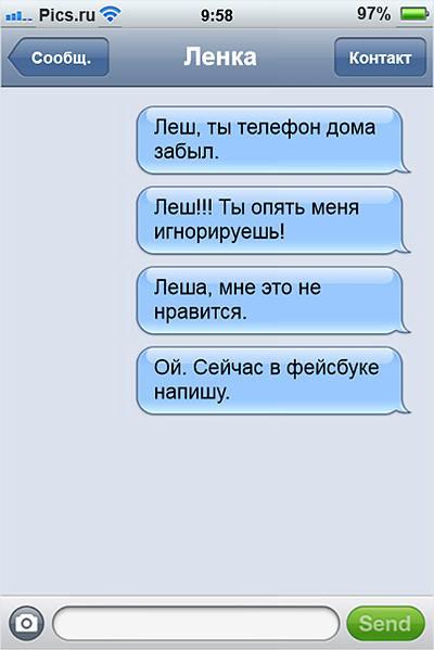 19 ну очень смешных SMS молодоженов друг другу
