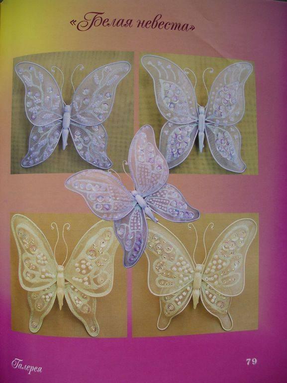 Бабочки для украшений