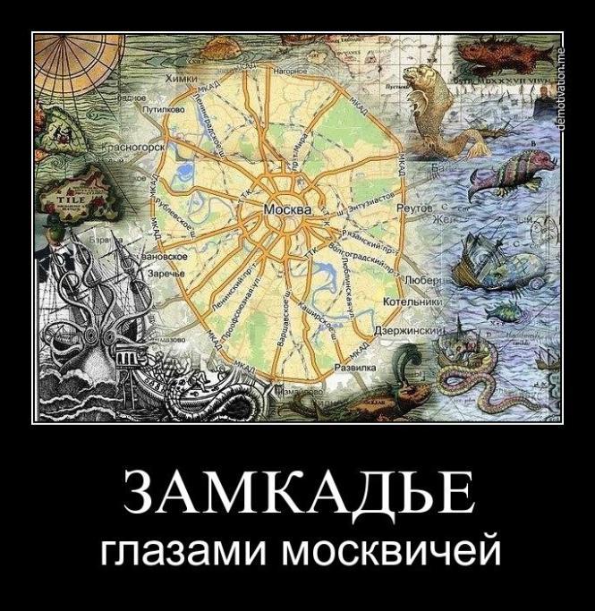 Не надо к нам ехать – из Мос…