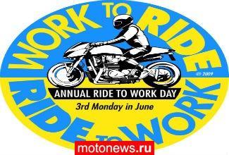 Сегодня – Международный день мотоциклиста Ride to Work Day!