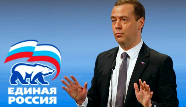 «Единая Россия» уходит с политической сцены. В ближайшее время начнется создание новой «партии власти»
