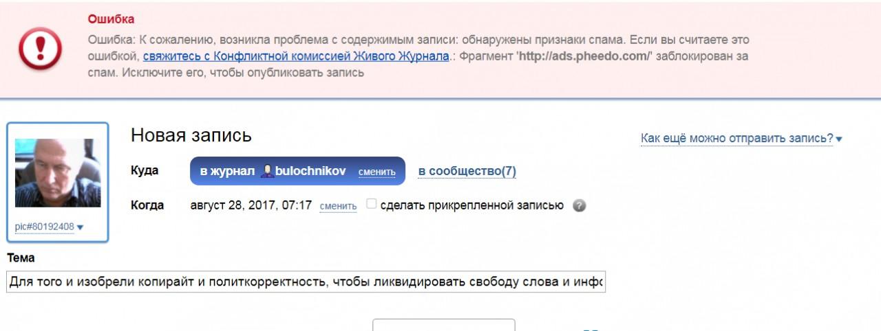 А вот сегодняшнее продолжение: Предыдущую статью я пытался опубликовать через Яндекс-браузер.