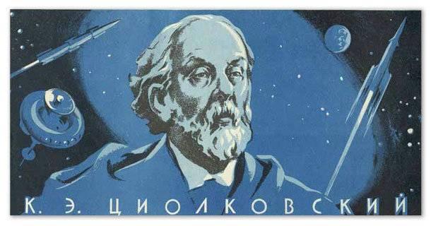 Космический гений. Циолковский – ученый и философ Вселенной