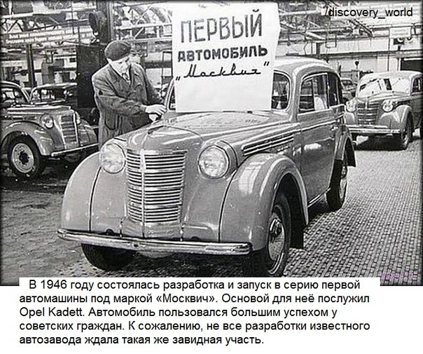 Десять самых необычных моделей в истории автозавода «Москвич»