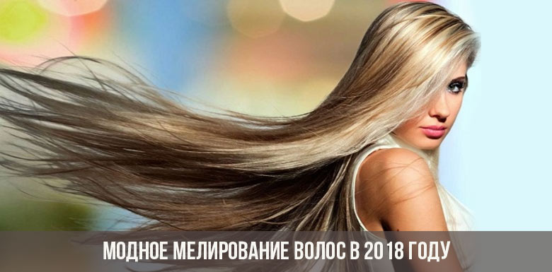 Модное мелирование волос в 2018 году