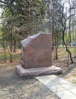Пушкинский район - 36041 г пушкин, санаторий царскосельский, воинское захоронение