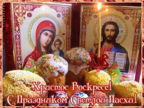 Православная Пасха