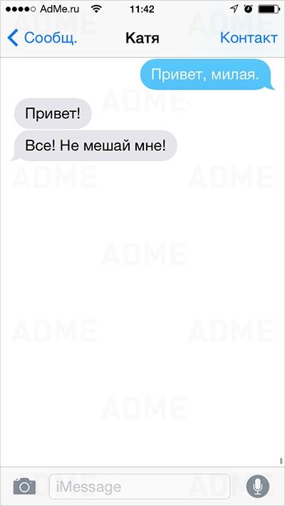 25 СМС от людей, для которых день влюбленных — каждый день