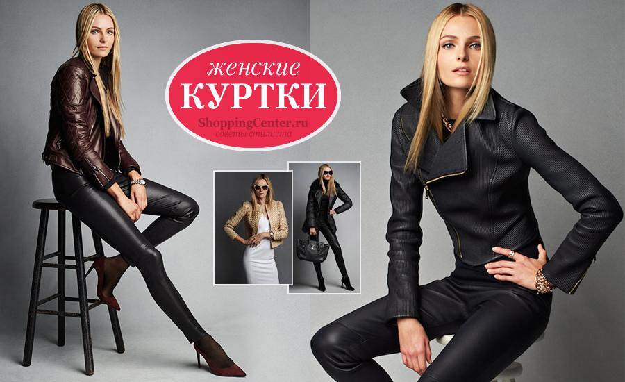 Модные женские кожаные куртки – Осень 2017: 9 самых модных тенденций