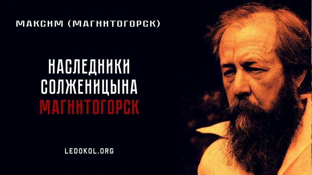 Наследники Солженицына. Магнитогорск