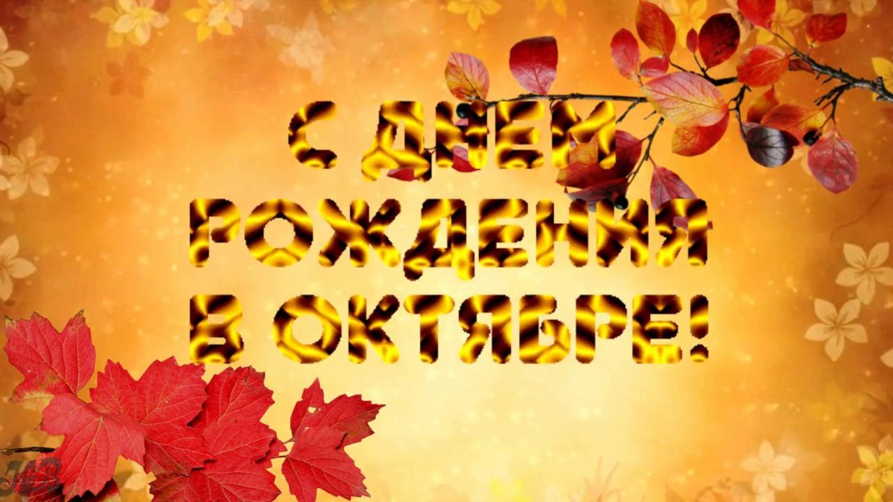 Поздравляем всех, кто родился в октябре!