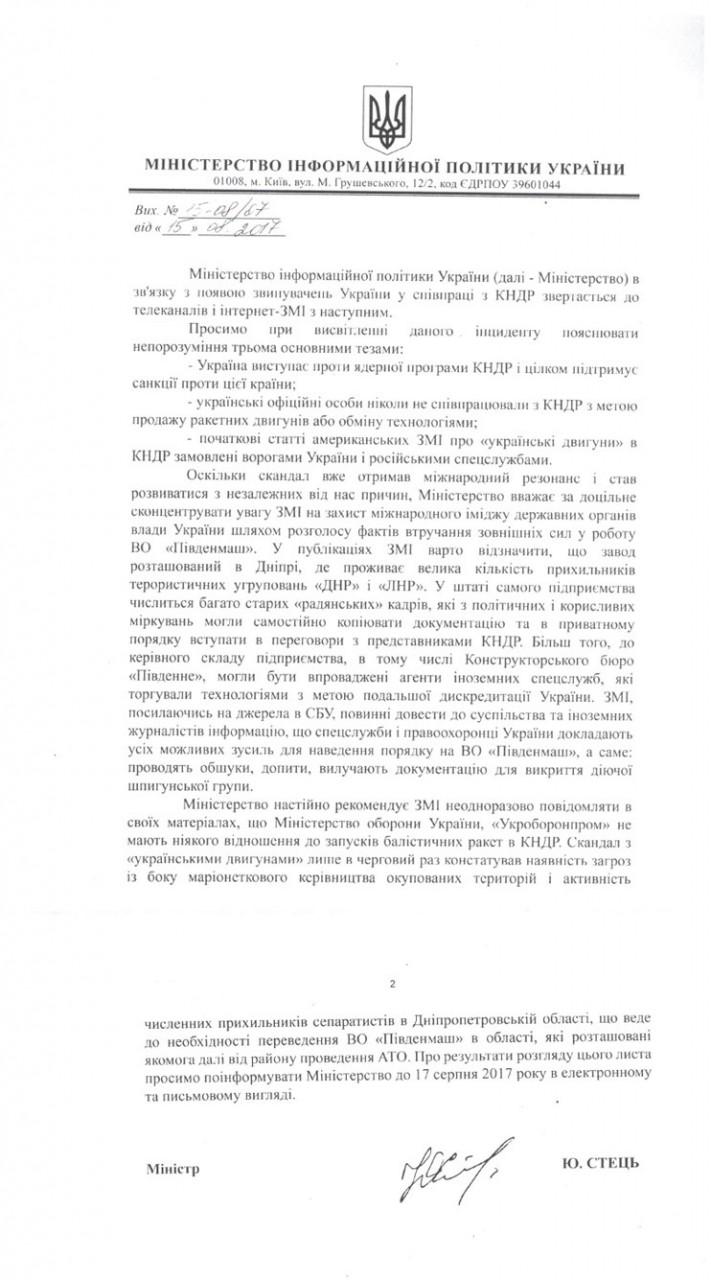 """Прозреют ли украинцы после """"ракетного скандала"""" с КНДР?"""