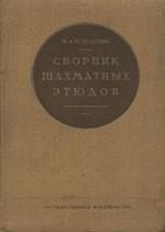 Платов Василий, Платов Михаил «Сборник шахматных этюдов»
