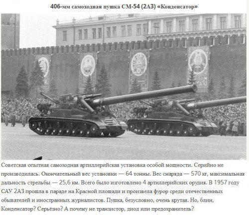 Советская военная техника с забавными названиями